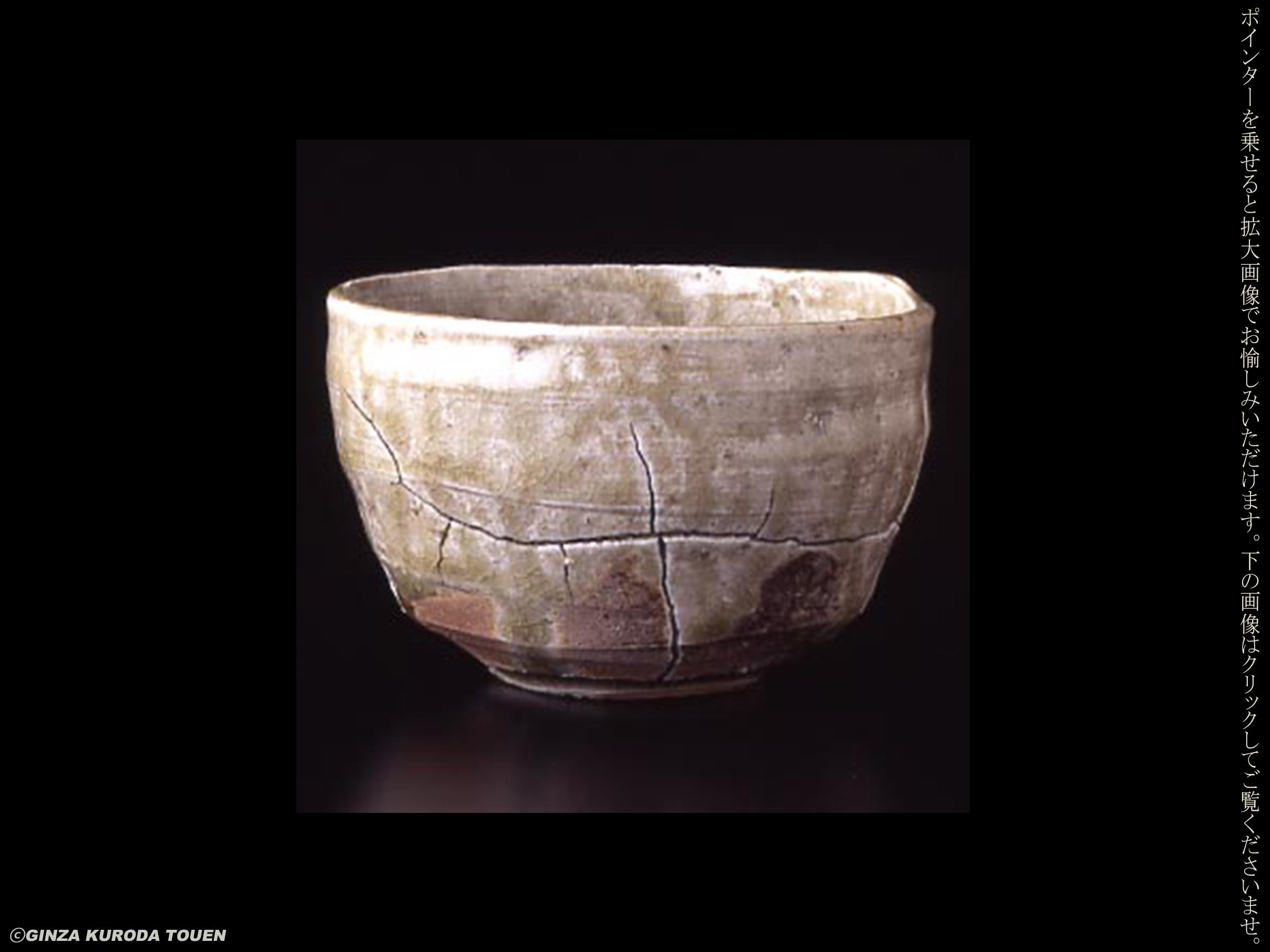 Mineo Okabe: Sake cup, Ash glaze type