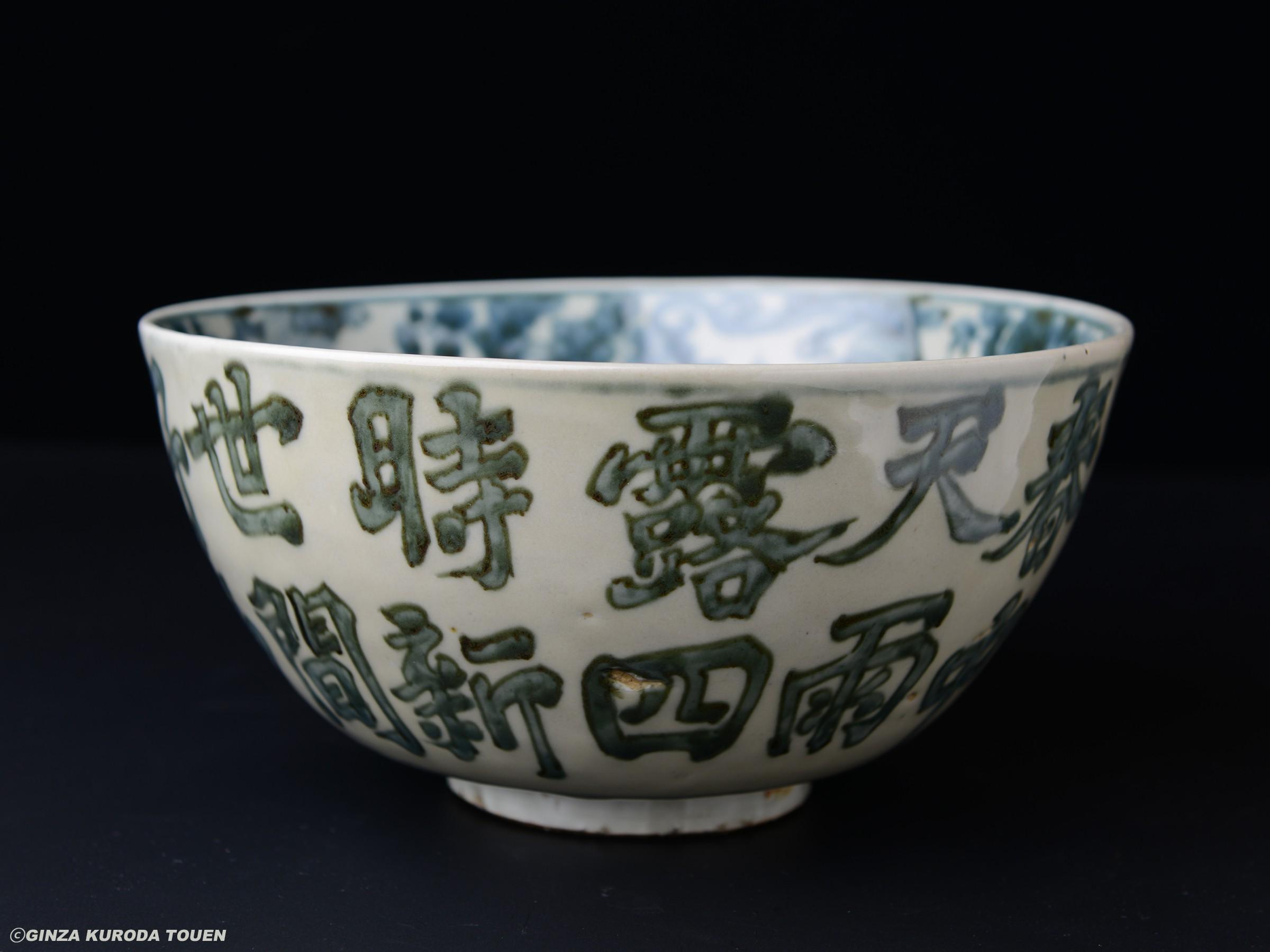 魯山人旧蔵 呉須漢詩文鉢