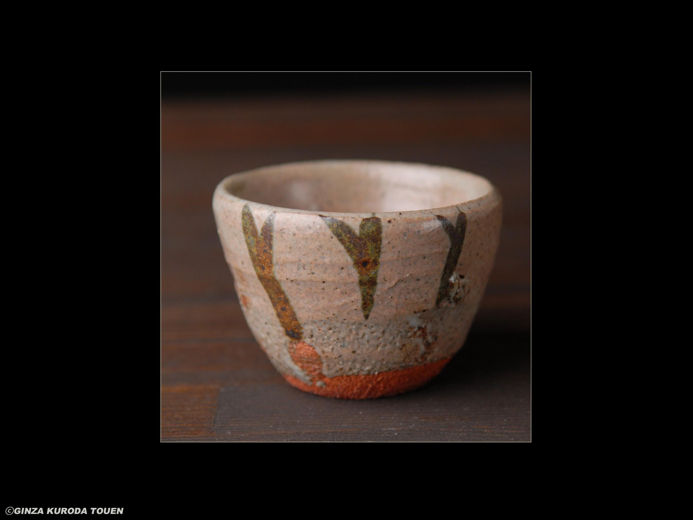 石黒宗麿 銕絵杯
