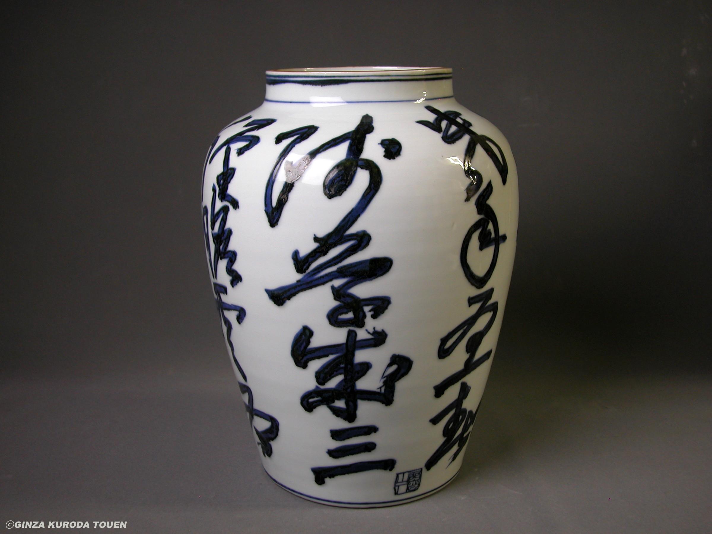 Rosanjin Kitaoji: Flower vase, Sometsuke (Blue and White) type