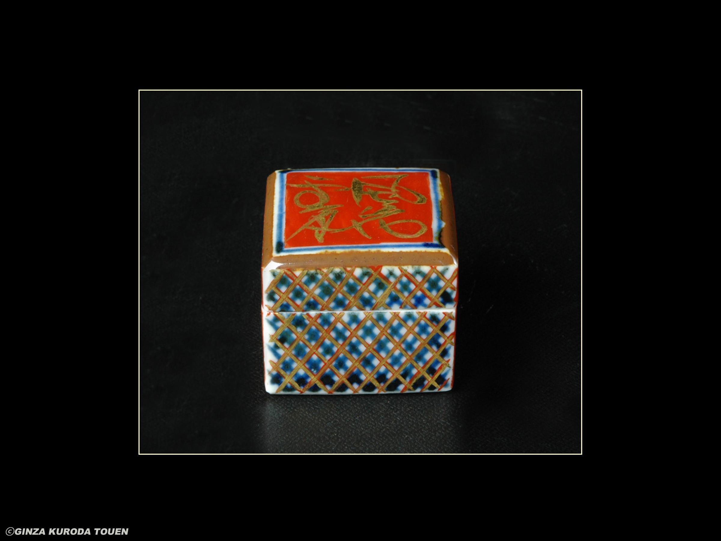 富本憲吉 金彩盒