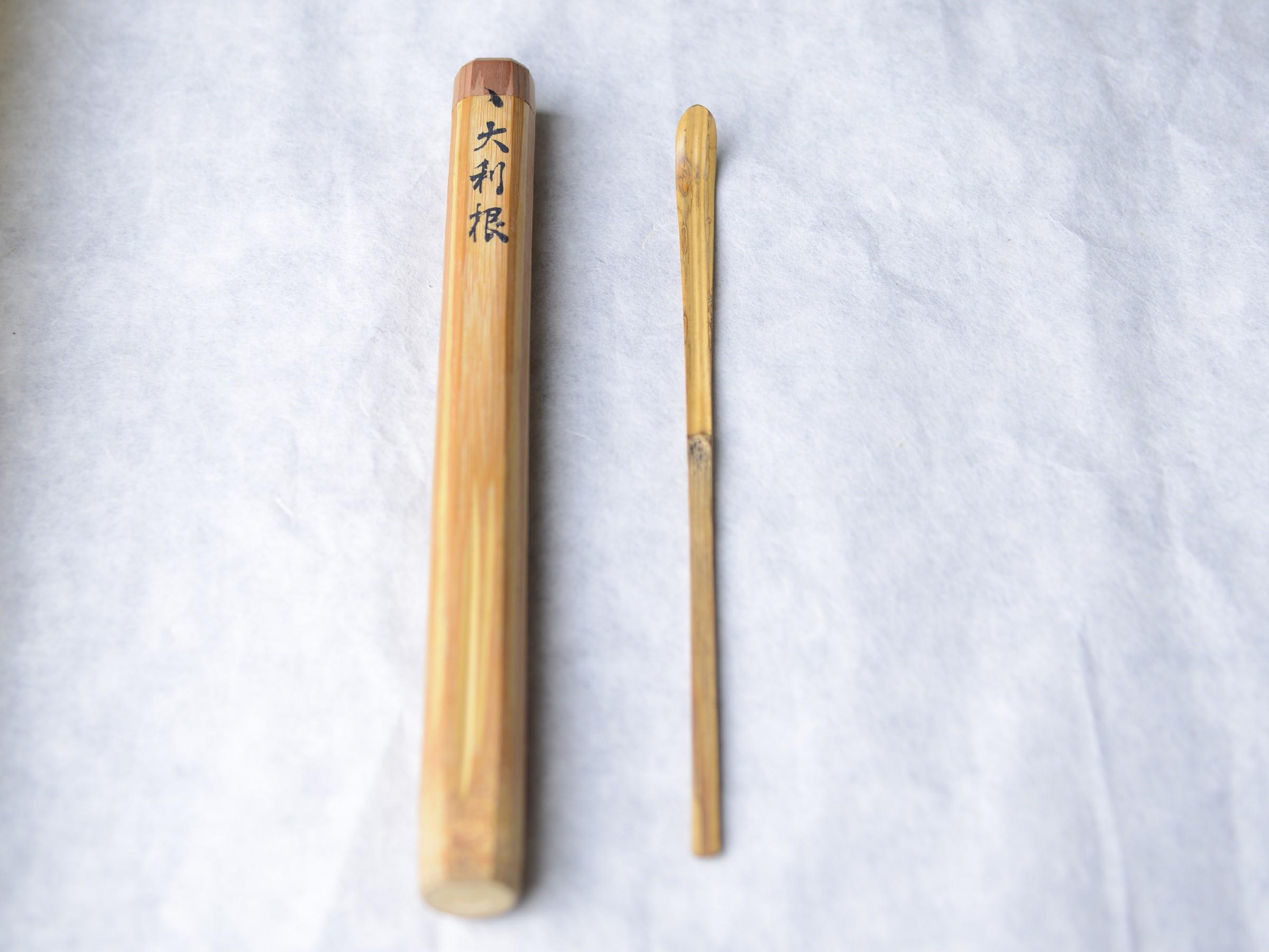 板谷波山 茶杓 [大利根]