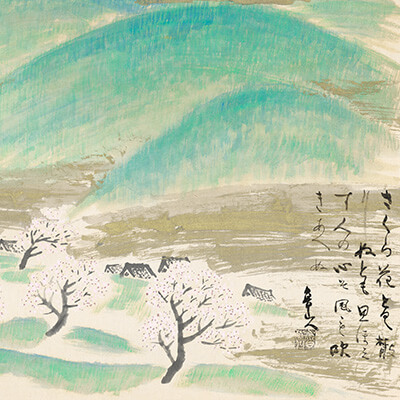 Rosanjin Kitaoji - New Year's Special Exhibition