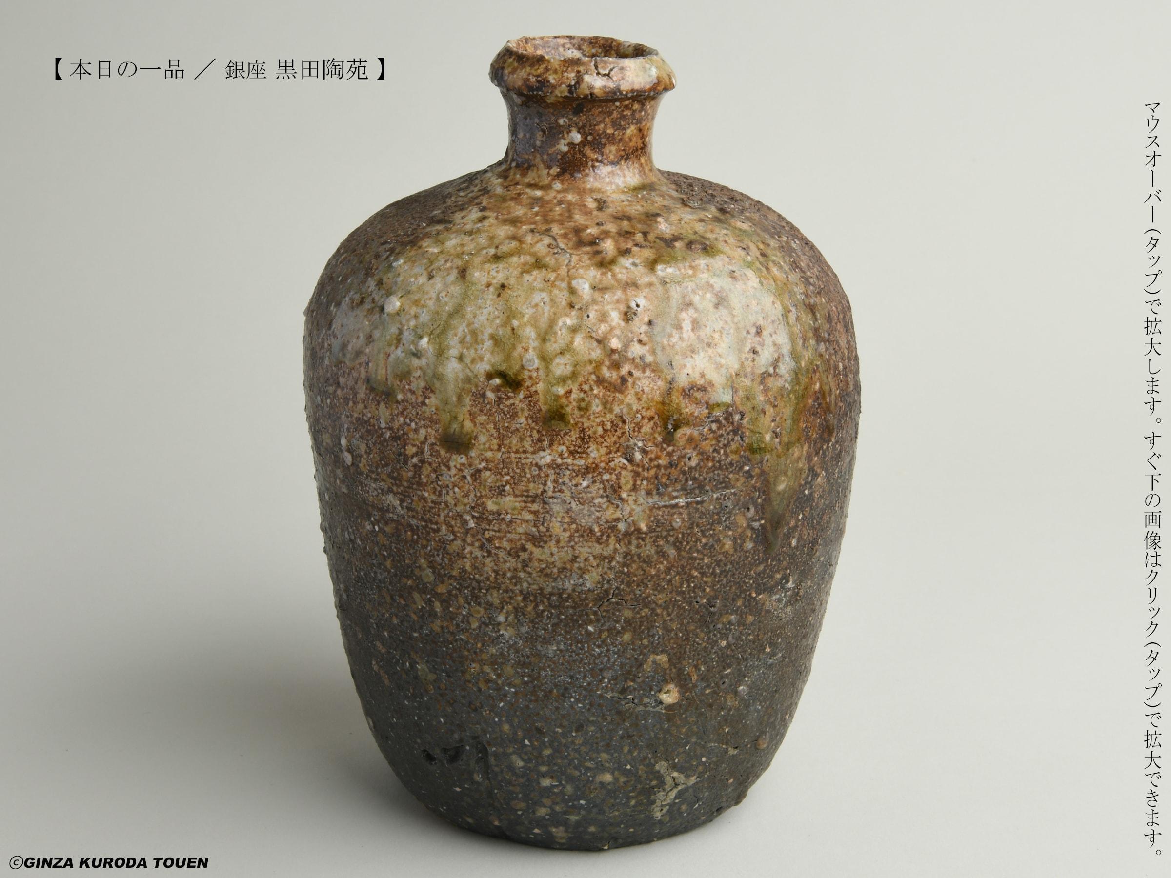 辻󠄀 清明 信楽瓶子
