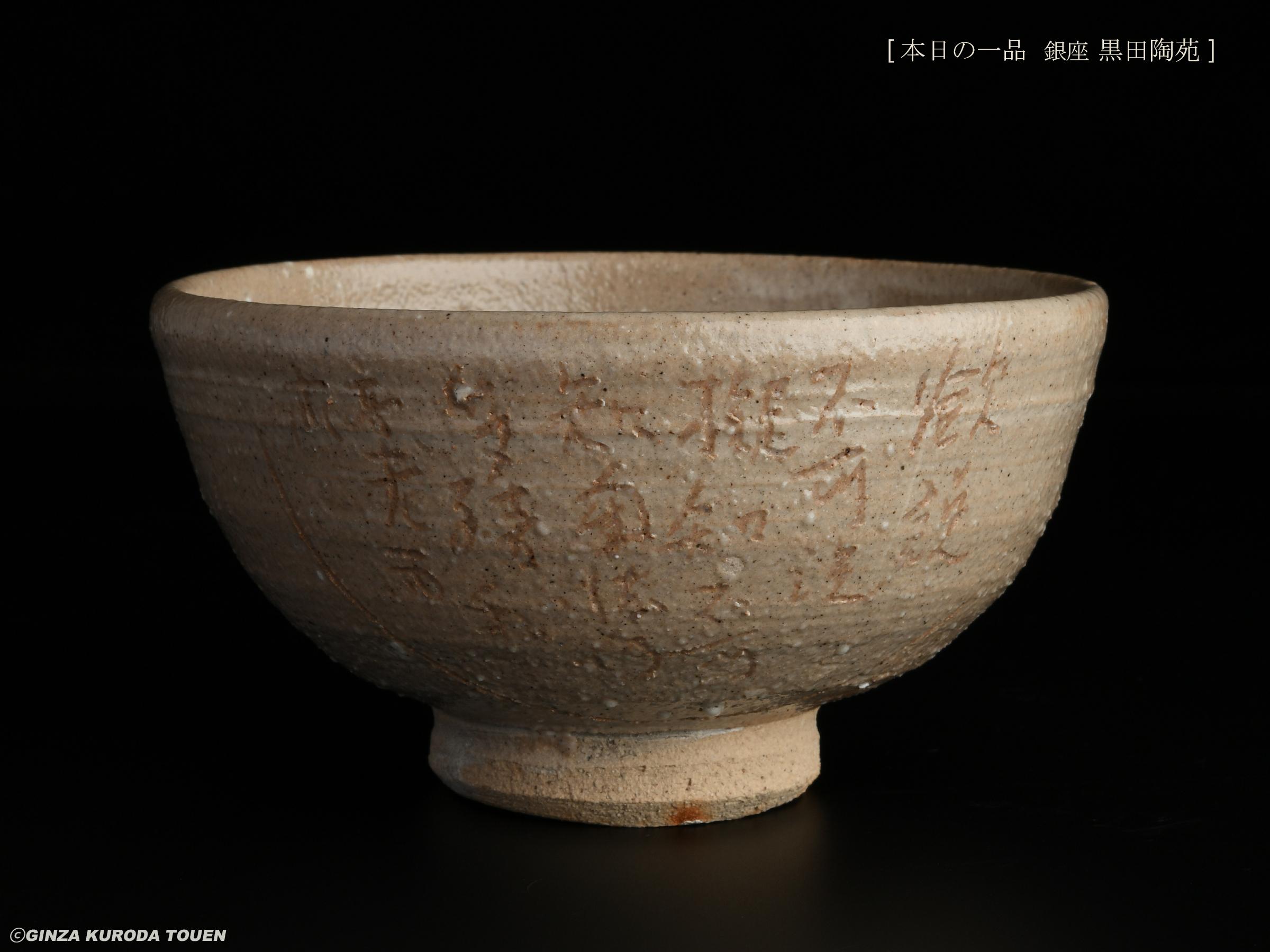 Munemaro Ishiguro: Tea bowl